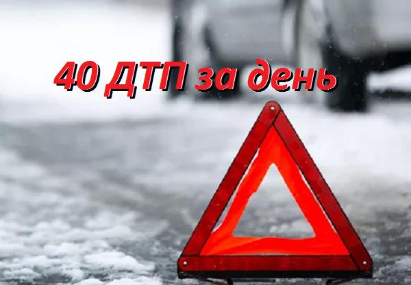 40! ДТП за день