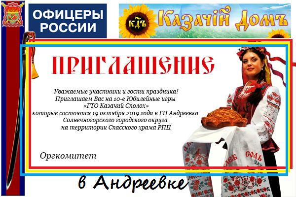 ГТО Казачий Сполох в Андреевке