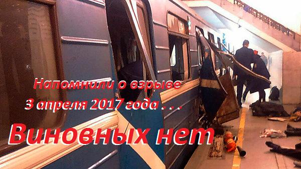 Взрыв в Санкт Петербурге - вины ни кто не признал