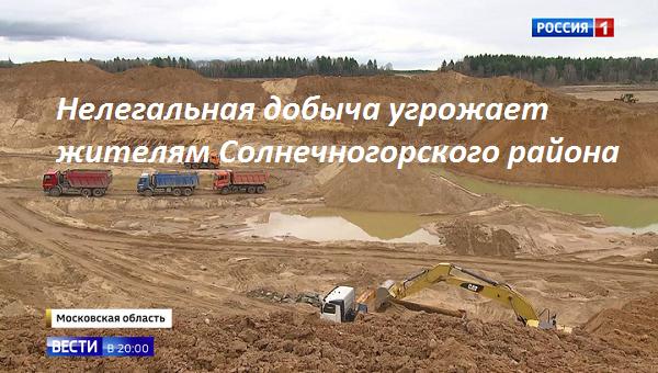 Нелегальная добыча в Солнечногорье