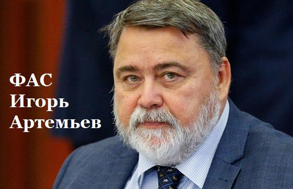 ФАС Игорь Артемьев