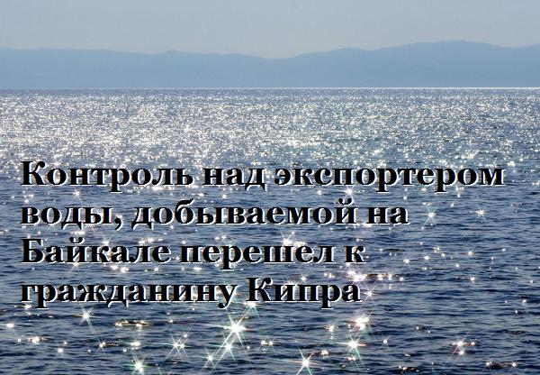 Контроль над экспортером воды, добываемой на Байкале перешел к гражданину Кипра