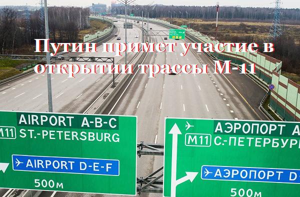 Путин примет участие в открытии трассы М-11
