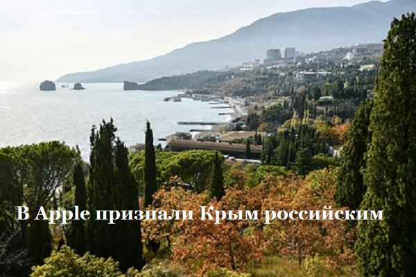 В Apple признали Крым российским