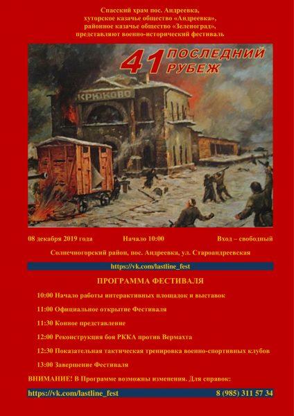 Военно-исторический фестиваль «Последний рубеж»