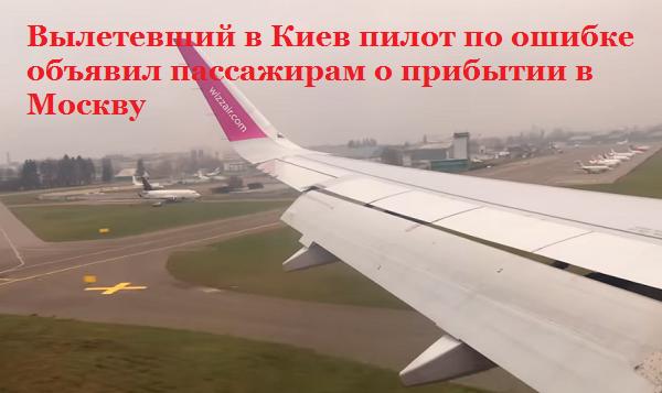 Вылетевший в Киев пилот по ошибке объявил пассажирам о прибытии в Москву