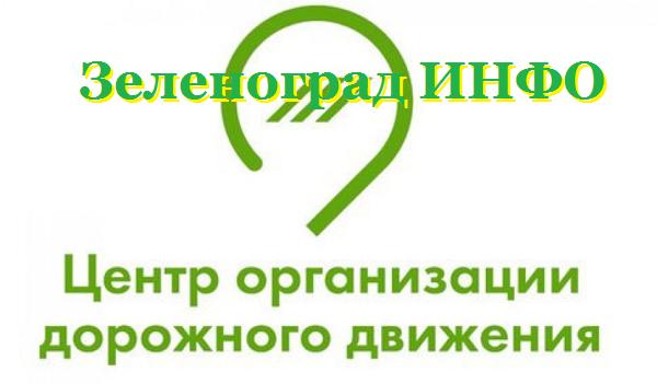 ГКУ ЦОДД и «СпецДорПроект» продолжают заботиться о безопасности пешеходов в Зеленограде (ВИДЕО)