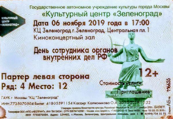 билет на концерт ко Дню сотрудника органов внутренних дел РФ