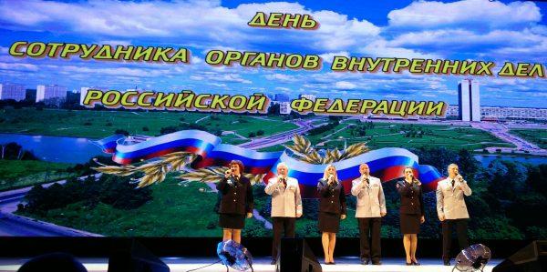 концерт ко Дню сотрудника органов внутренних дел РФ