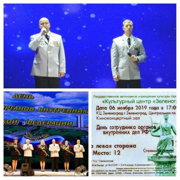 концерт посвященный Дню сотрудника органов внутренних дел РФ