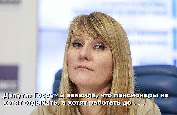 Депутат заявила, что пенсионеры не хотят отдыхать, а хотят работать до смерти