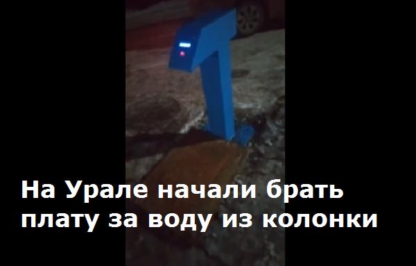 На Урале начали брать плату за воду из колонки