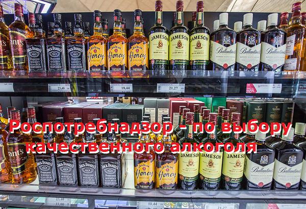 По выбору качественного алкоголя - совет Роспотребнадзора