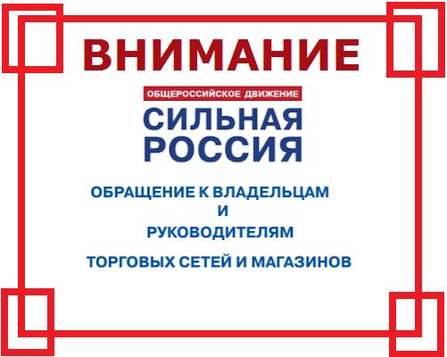 """СРОЧНО! Обращение от Общественного движения """"Сильная Россия"""""""