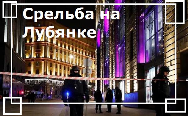 Стрельба у здания ФСБ в центре Москвы, есть погибшие