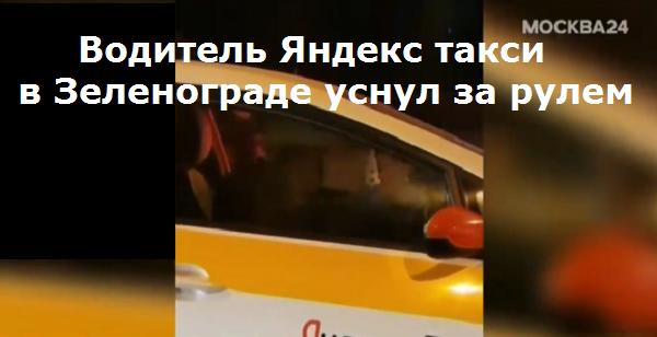 Таксист в Зеленограде уснул за рулем