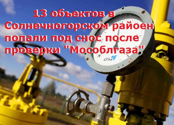 В Солнечногорском районе 13 объектов попали под снос после проверки Мособлгаза
