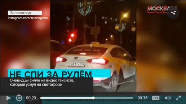 В Зеленограде таксист уснул за рулем. Ролик появился в Instagram