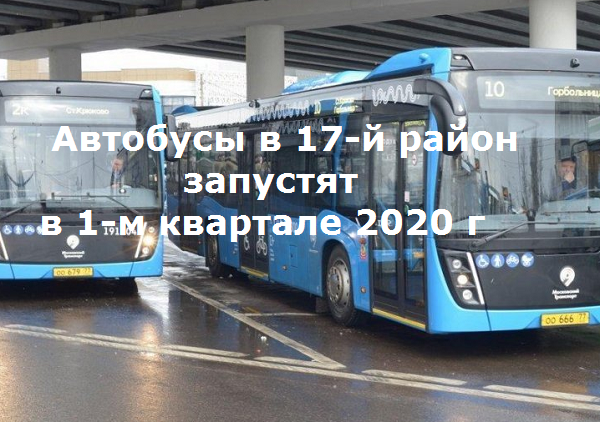 Автобусные маршруты в 17-й микрорайон Зеленограда планируют запустить в 1-м квартале 2020 г