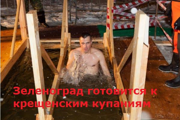 Округ готовится к крещенским купаниям