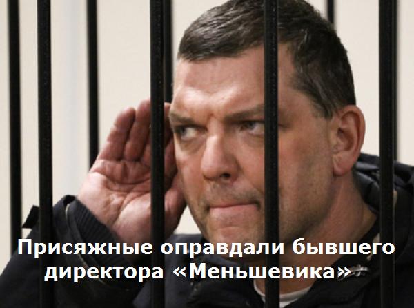 Присяжные оправдали бывшего директора «Меньшевик»