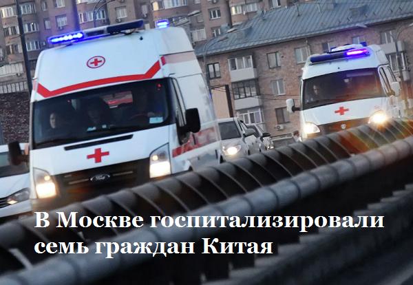 В Москве госпитализировали семь граждан Китая