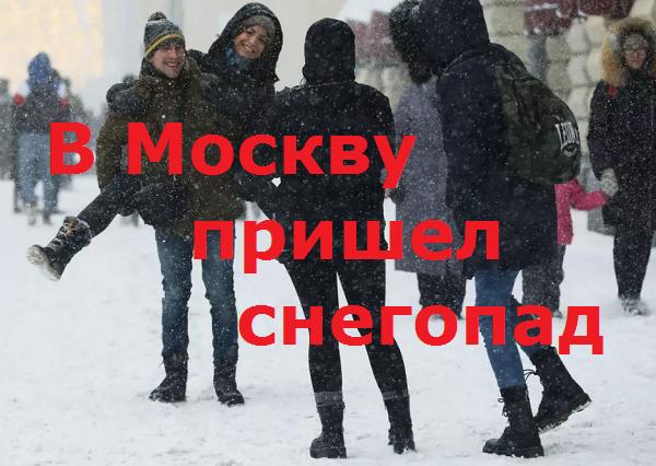 В Москву пришел снегопад