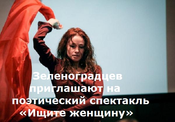 Зеленоградцев приглашают на поэтический спектакль «Ищите женщину»