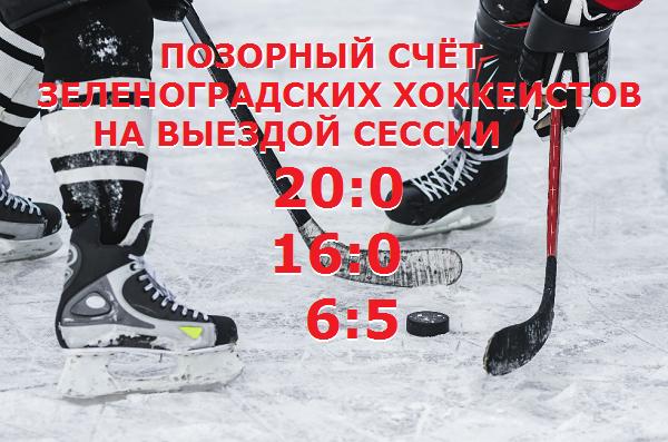 Позорный счёт зеленоградских хоккеистов на выездной сессии