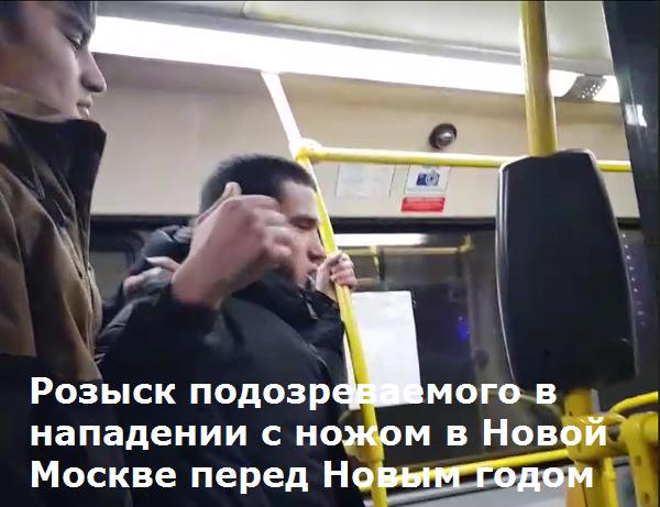 розыск подозреваемого в нападении с ножом на пассажира рейсового автобуса в Новой Москве перед Новым годом