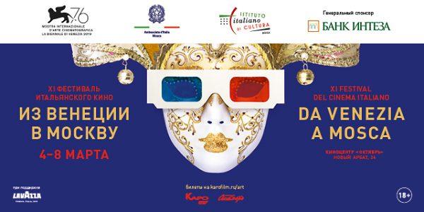 С 4 по 8 марта в Москве пройдет 11-ый фестиваль «Из Венеции в Москву»