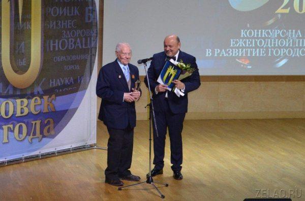 В Троицке, округе-побратиме Зеленограда, вручали премии «Человек года»