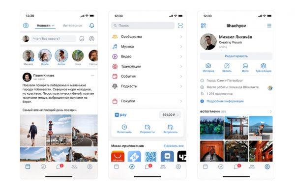 Приложение «ВКонтакте» с абсолютно новым дизайном