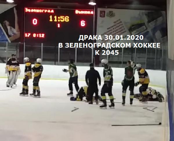 Зеленоградские хоккеисты подрались на льду, но счет так и остался позорный! (ВИДЕО)