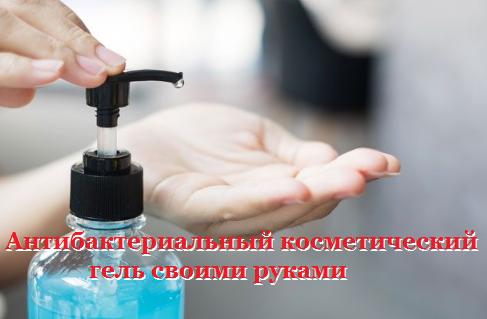 Как своими руками сделать антибактериальный косметический гель