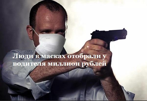 Люди в масках отобрали у водителя миллион рублей
