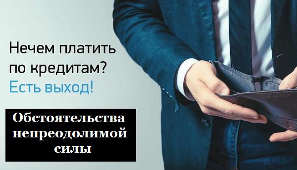 россияне начали отказываться платить по кредитам