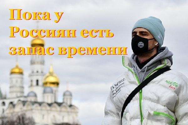 Пока у Россиян есть запас времени