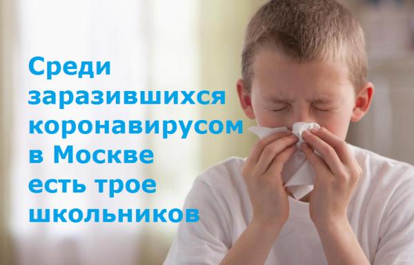 Среди заразившихся коронавирусом в Москве есть трое школьников