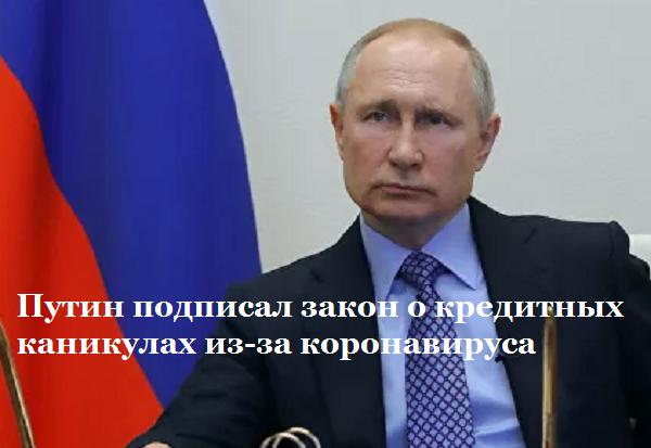 Путин подписал закон о кредитных каникулах из-за коронавируса