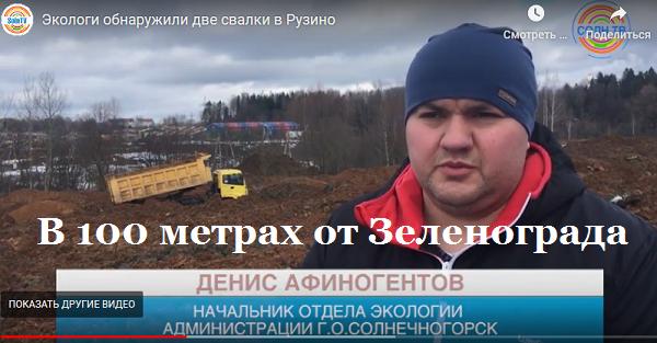 Свалки в 100 метрах от Зеленограда (ВИДЕО)
