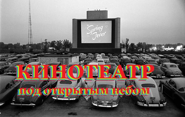 Кинотеатр под открытым небом - дистанция на авто в темноте