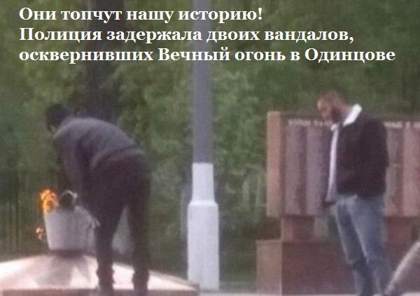 Полиция задержала двоих вандалов, осквернивших Вечный огонь в Одинцове