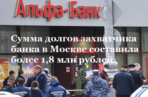 Сумма долгов захватчика банка в Москве составила более 1,8 млн рублей