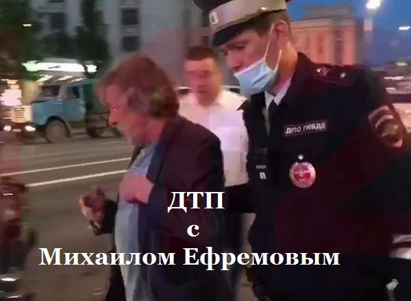 3-и видео о ДТП с Михаилом Ефремовым | Сегодня ночью (ВИДЕО)