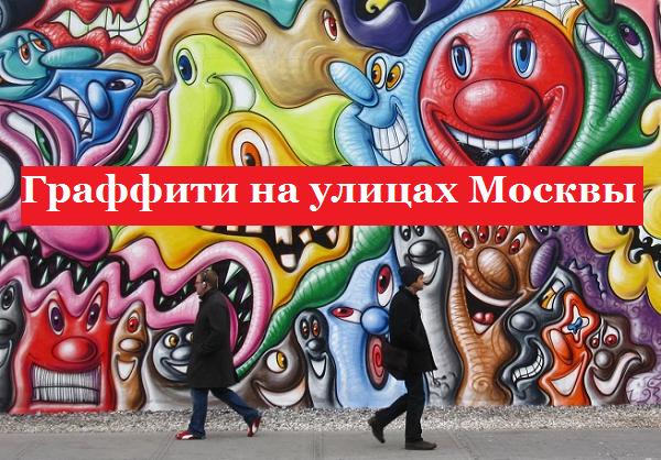 Депутат Мосгордумы поддержала появление граффити на улицах Москвы