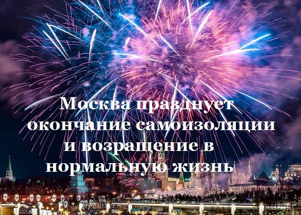 Москва празднует окончание самоизоляции и возвращение в нормальную жизнь