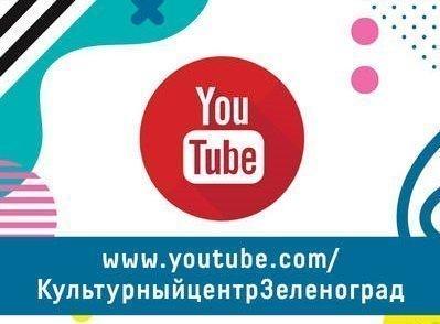 Онлайн-афиша Культурного центра «Зеленоград» с 29 июня по 5 июля