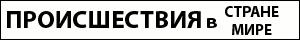 """СК возбудил дело против сотрудников """"Норникеля"""" из-за сброса сточных вод в Норильске"""