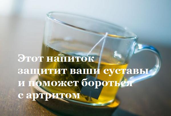 Этот напиток  защитит ваши суставы и поможет бороться  с артритом